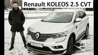 Renault Koleos 2.5 бензин максималочка тест-драйв ведущий проекта Автоподбор