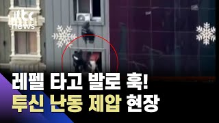 마약 취한 남성, 모텔서 투신 난동…레펠 타고 '발차기 제압' / JTBC 사건반장