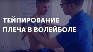 Как тейпировать плечо? Использование кинезио тейпов в волейболе.