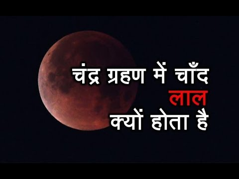 WATCH LIVE: As the longest lunar eclipse arrives, learn about blood moon myths ...