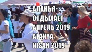 Alanya отдыхает Alanya Nisan 2019, Şehir Merkezinde Dinleniyor