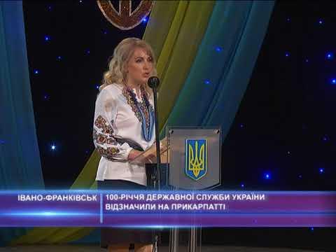 100-річчя державної служби України відзначили на Прикарпатті