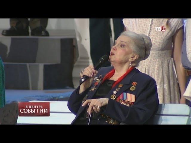 В центре событий с Анной Прохоровой, 26.04.19