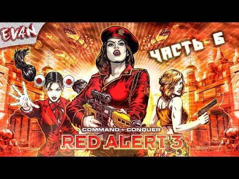 Видео: Red Alert 3 ► Кооперативное Прохождение HARD #6 ► Авиабаза Фон Эслинга: Смерть предателям