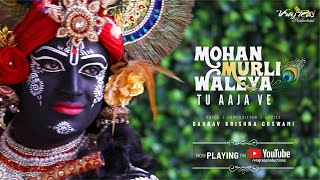 MOHAN MURLI WALEYA TU AAJA VE || OFFICIAL VIDEO || Shri Gaurav Krishna Goswami