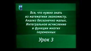 Математика. Урок 6.3. Интегральное исчисление. Определённый интеграл