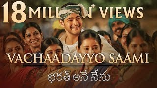 Telugutimes.net Vachaadayyo Saami Lyrical
