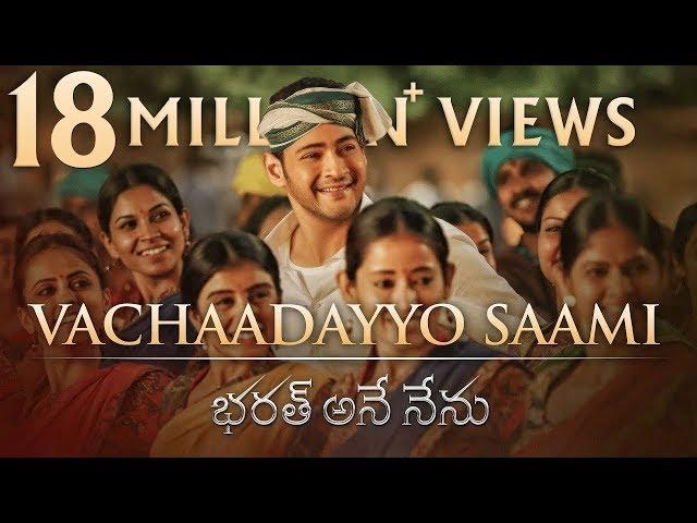 Vachaadayyo Saami Song Lyrics - Bharat Ane Nenu | Mahesh Babu