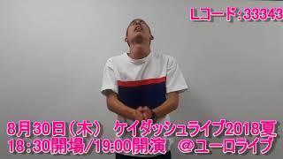 【ケイダッシュライブ2018夏】 ◇日程◇2018年8月30日(木) ◇場所◇ユーロラ...