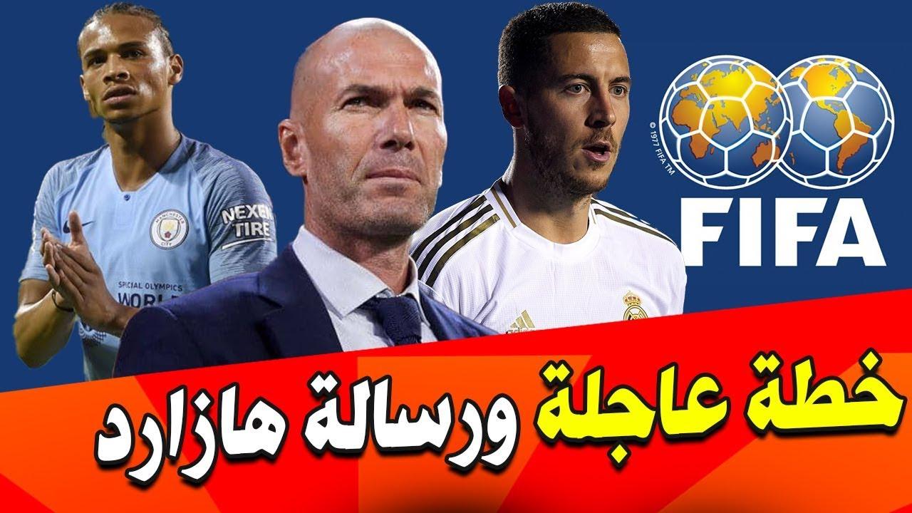 خطة عاجلة من الفيفا|صفقة قريبة للريال ورسالة هازارد |أرسنال يريد مدافع يونايتد|لاعب يعرقل صفقة ساني