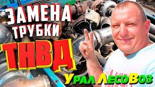 Урал Лесовоз Замена трубки ТНВД Грузовик Урал 4320 6+