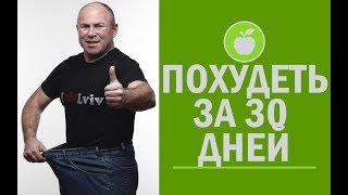 🏃🥣 Как похудеть за 30 дней? Похудеть за месяц - это возможно? Методика похудения Игоря Цаленчука