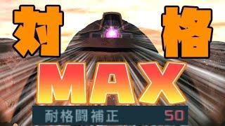 【バトオペ2】ゴッグの対格MAXにしてみた ガンダムバトルオペレーション2