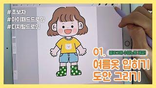 01.여름 옷 아이패드 드로잉