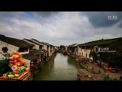 Amazing China(Suzhou) 蘇州延時攝影