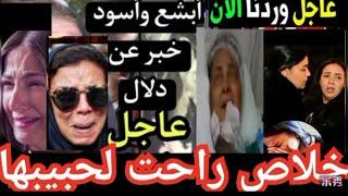 #دلال عبدالعزيز #وخبر صادم #بعد تلقيها خبر وفاة #سمير غانم #وبكاء وصراخ من داخل العناية المركزه#