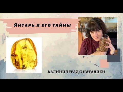 выпуск 4  ЯНТАРЬ и его тайны.
