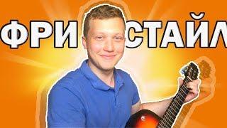 ФРИСТАЙЛ -УСЫ ЕБ*НОЙ ЛИСЫ #1