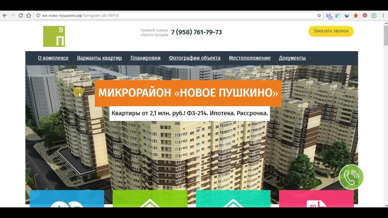 Обзор промо материалов, инструментов и принципов модерации в системе MarketCall