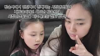 """[슬기로운 미디어생활] EP09 """"TV 편성표…"""