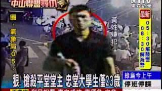 [東森新聞] 「中山聯盟」都好狠 成員之一槍殺田震宇