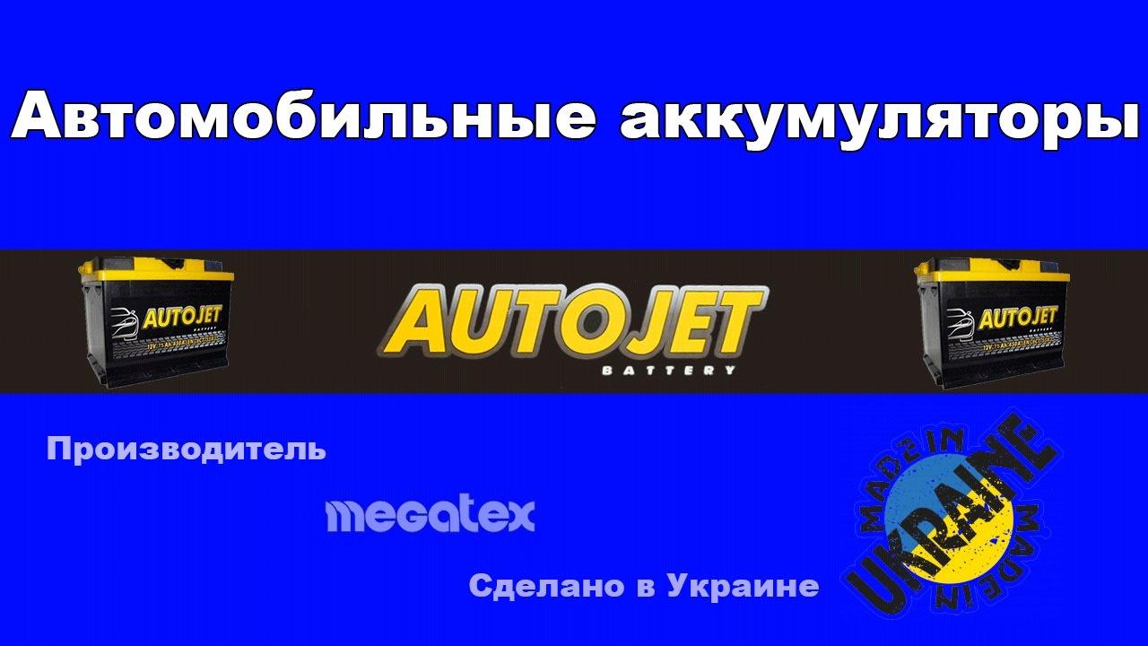 Autojet аккумуляторы / Автоджет АКБ - YouTube