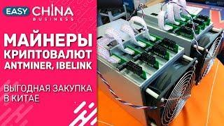 Оборудование для майнинга: Asic майнеры Antminer, iBelink, Innosilicon. Выгодная закупка в Китае