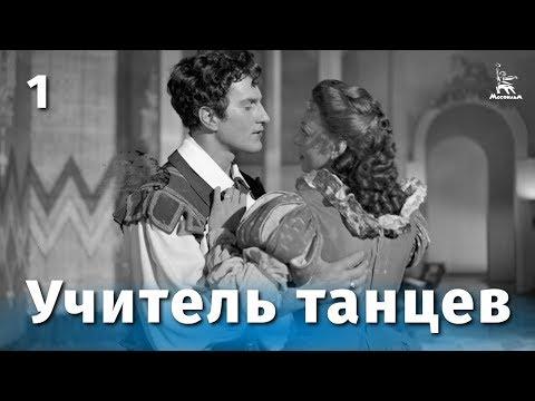 Учитель танцев 1 серия (комедия, реж. Татьяна Лукашевич ,1952 г.)