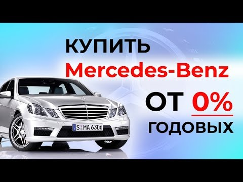 Купить авто в рассрочку,Mercedes-Benz от 0%