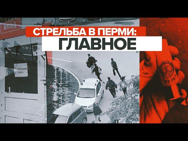 Трагедия в Прикамье: главное о стрельбе в Пермском государственном университете