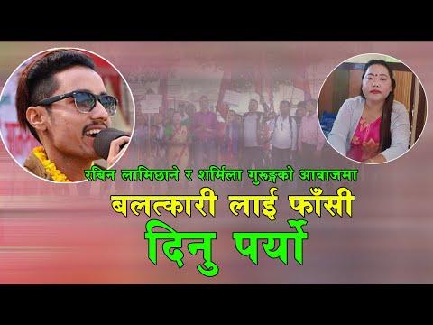 बल्त्कारीलाई फाशी दिनु पर्यो New Song 2075 | Rabin Lamichhane & Sharmila Gurung | Sabitri Subedi