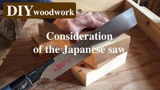 【木工初心者向け】のこぎりの種類と構造/直角に切るコツと限界