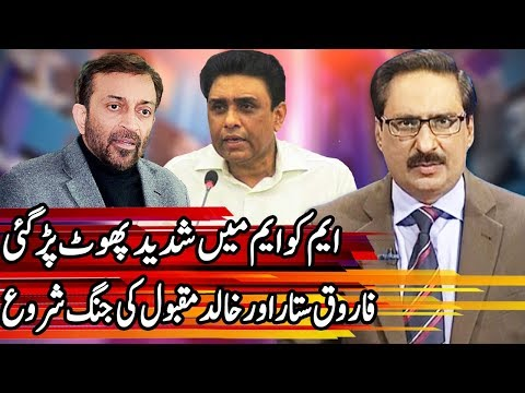 Kal Tak with Javed Chaudhry - 28 February 2018 | Express News