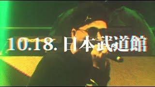 10月18日(水)に開催される、AK-69の約3年半振り2度目の日本武道館公演...