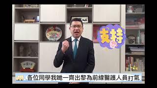 Publication Date: 2021-03-12 | Video Title: 黃埔宣道小學李德衡校長-與眾同抗疫「網上送祝福」活動
