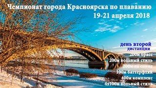 Чемпионат города Красноярска по плаванию 20 апреля 2018