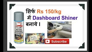 Dashboard Shiner  Making Business At Home @ RS 150/Kg  small business idea with low investment