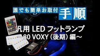 汎用LEDフットランプ~80 VOXY(後期)編~取付動画|株式会社シェアスタイル thumbnail