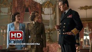 Лондонские каникулы - Русский трейлер