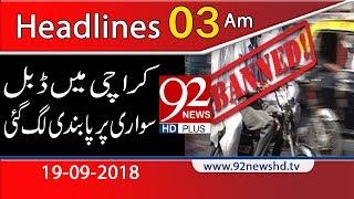 News Headlines | 3:00 AM | 19 Sep 2018 | 92NewsHD