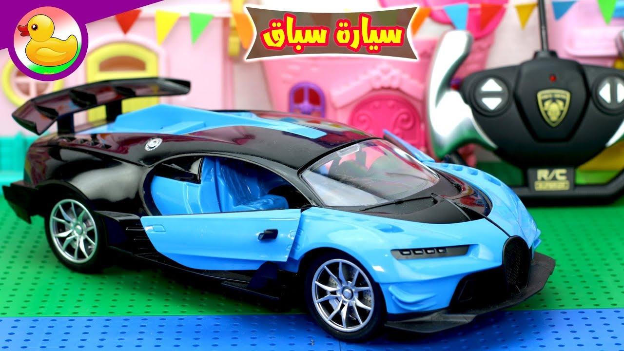 سيارة سباق للاطفال - العاب اطفال