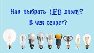 Как выбрать Led лампу? В чем секрет?(, 2016-09-24T18:40:49.000Z)