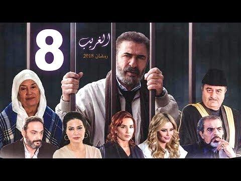 El Ghareeb Series - Episode 08   مسلسل الغريب - الحلقة الثامنة