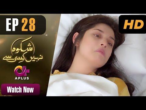 Shikwa Nahin Kissi Se - Episode 28 - Aplus Dramas