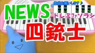 『金田一少年の事件簿R』オープニング曲、NEWSの【四銃士】が簡単ドレミ...