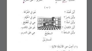 Том 1. Урок 6 (4).Мединский курс арабского языка.