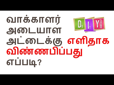 How to apply    For Voter ID card    In Tamilnadu?    Easy Method