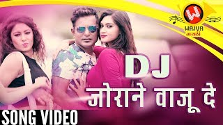 Dj Jorane Vaju De New Marathi Songs 2018 | Mahesh Matkar | Marathi DJ Songs | Marathi Lokgeet