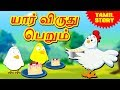 யார் விருது பெறும் - Bedtime Stories For Kids | Fairy Tales In Tamil | Tamil Stories | Koo Koo TV
