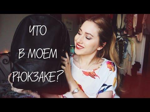 Что в Моем Рюкзаке? | Маша Новосад